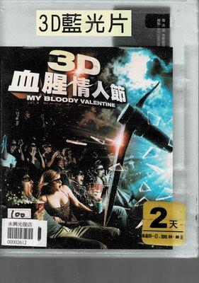 *老闆跑路*3D血腥情人節 BD  單碟版二手片,實品如圖,下標即賣,請看關於我