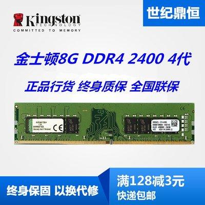 電腦內存條Kingston金士頓8G四代DDR4 2666 2400臺式機電腦內存條8g兼容2133