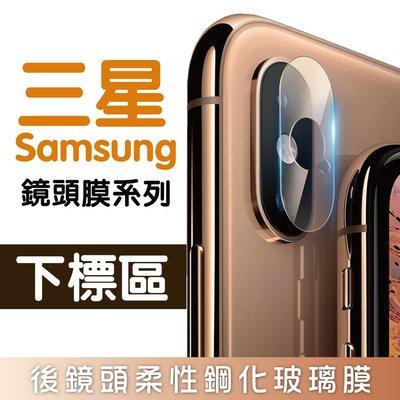 鏡頭膜 保護 Samsung 三星系列下標區 後鏡頭 無損 高清 鋼化 玻璃 保護貼