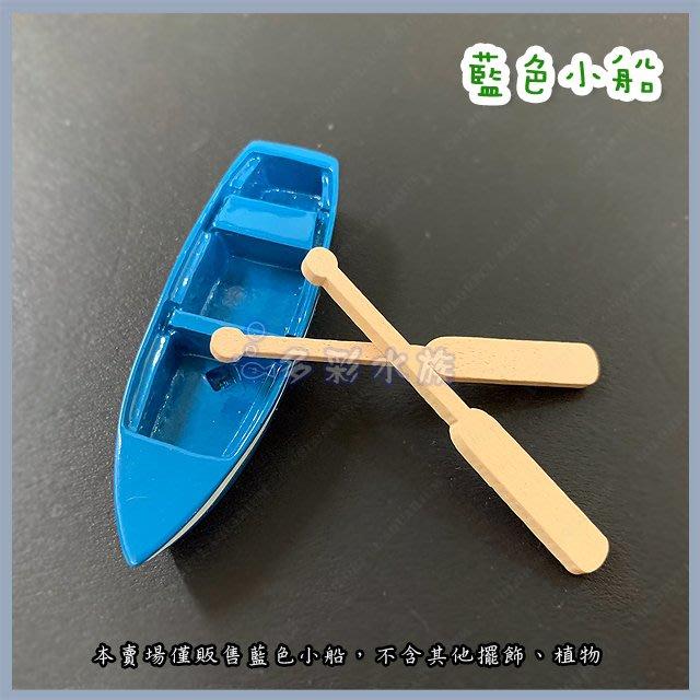 台北►►多彩水族◄◄嚴選《藍色 小船(附船槳)》水族 魚缸 划船 海邊 沙灘 造景及桌上擺飾 多肉 微景觀