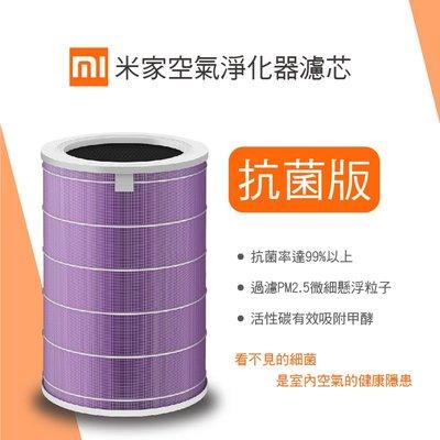 【小米原廠公司現貨】[抗菌版]小米空氣淨化器 2S PRO小米清淨機濾心