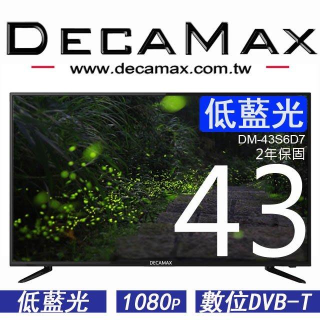 全機2年保固/下殺7999/低藍光/DECAMAX 43吋數位液晶電視/HDMI3組/USB/DM-43S6D7_42