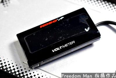 自由人 KOSO 藍光 超薄碼錶 電壓錶 電壓表 長方形 LED 各車系通用