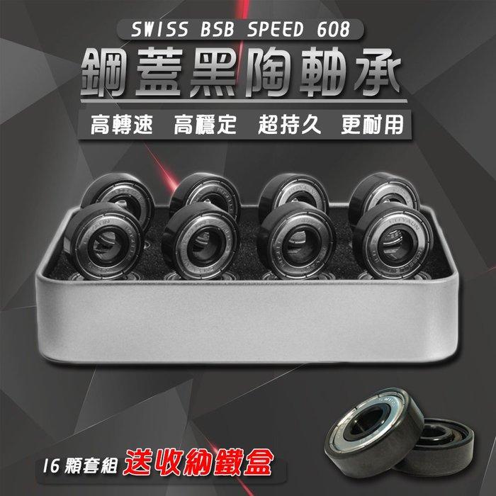 【大有運動】 💪高轉速 陶瓷 高速 608Z 軸承 直排輪 平花 速滑 SWISS BSB SPEED D00654