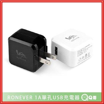 BSMI認證 1A單孔USB充電器 RONEVER 充電頭 折疊插頭 充電器 手機充電器 【L93】