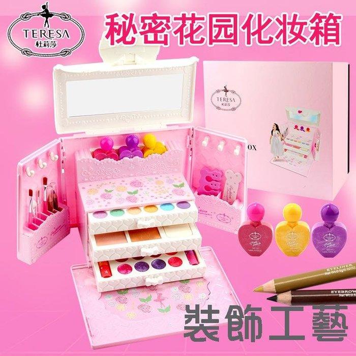 杜莉莎兒童化妝包小朋友的化妝品彩妝套盒公主彩妝手提箱女孩玩具