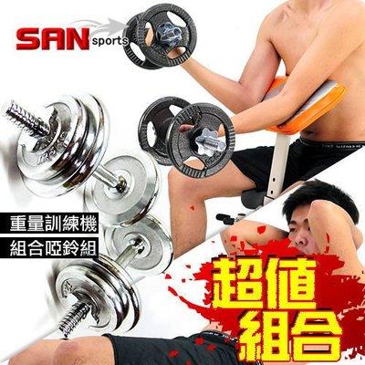 怪力重量訓練機+組合40磅啞鈴套組18KG【推薦+】哪裡買/M00074(重力訓練機.舉重床.仰臥起坐板