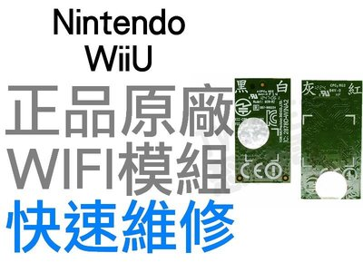 任天堂 WiiU 主機 WIFI模組 無線網路卡(黑白 灰紅 一機份雙網卡) WIIU維修服務【台中恐龍電玩】