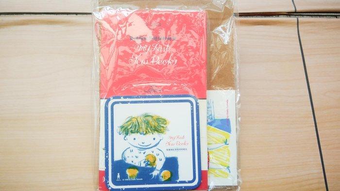 ## 馨香小屋--紅茶時間 I 有美味紅茶陪伴的時光:山田詩子 (親自繪製,可愛又溫暖人心的圖畫) 早期絕版附贈品
