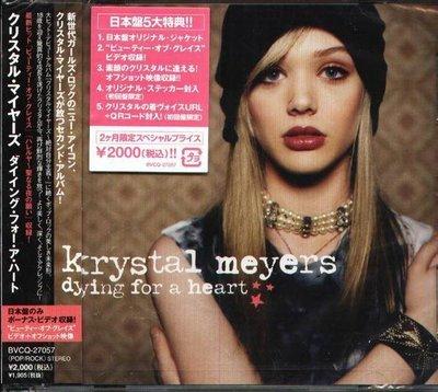 K - Krystal Meyers - Dying For a Heart - 日版 +2BONUS- NEW