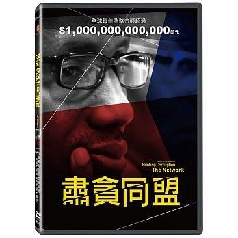 合友唱片 面交 自取 肅貪同盟 DVD Hunting Corruption