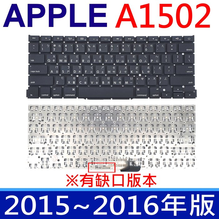 APPLE A1502 2015-2016年 黑色 繁體中文 鍵盤 MacBook Pro Retina 13吋
