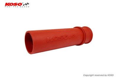 【杰仔小舖】KOSO高流量空氣軟管,適用:新勁戰125/新勁戰,基礎改裝必備,限量特價中!