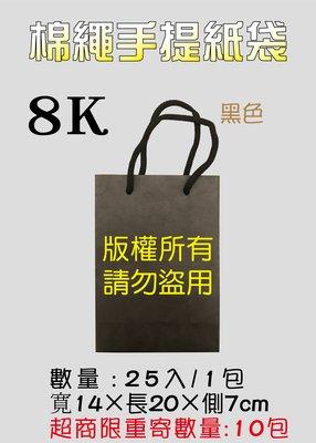 《網拍包材用品館》-  8K黑色牛皮紙袋 (棉繩)