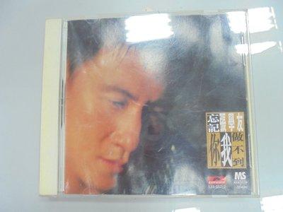 6980銤 CD 專輯:D7-3de☆1996年『張學友 / 忘記妳我做不到 』 《寶麗金》