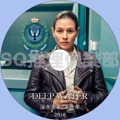 2016澳大利亞最新罪案劇DVD:深水迷案 第一季 Deep Water 全4集DVD