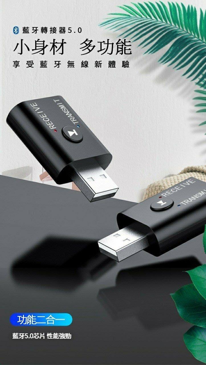 藍牙傳輸器5.0、車用藍牙接收器、音響耳機/ 二合一功能/AUX+3.5mm音頻轉接線/藍牙5.0/傳送+接收雙模式