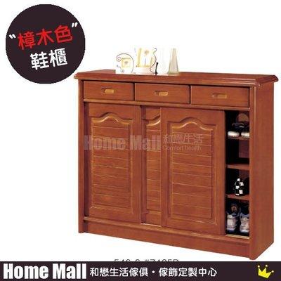 HOME MALL~哈姆太郎正樟木色4尺鞋櫃  $5200 (高雄市區免運費)4H