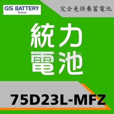 [電池便利店]GS 新 統力 75D23L-MFZ 75D23R-MFZ 完全免保養電池