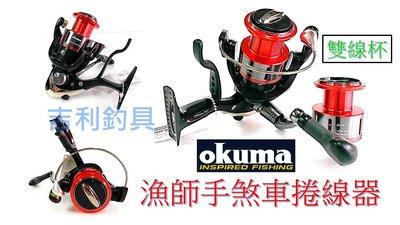 吉利釣具 - okuma漁師手煞車捲線器SM-2500,買即送墨攻強韌母線100M一捲!