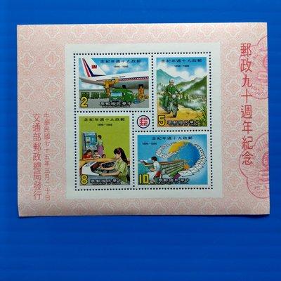【大三元】臺灣郵票-紀214郵政九十週年紀念郵票小全張1張1標~原膠上品(498)