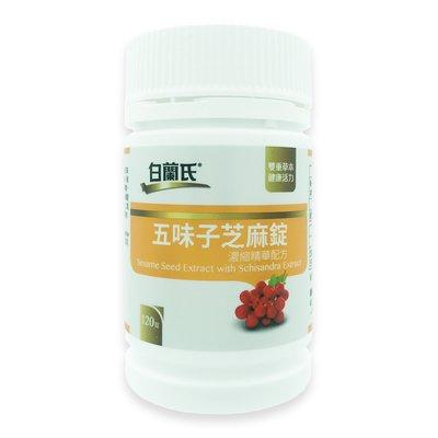 白蘭氏 五味子芝麻錠 濃縮精華配方(120錠)