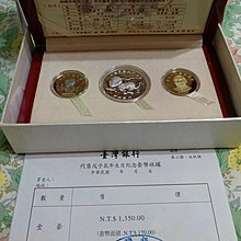 97年台銀鼠年生肖套幣(限北捷忠孝新生面交)