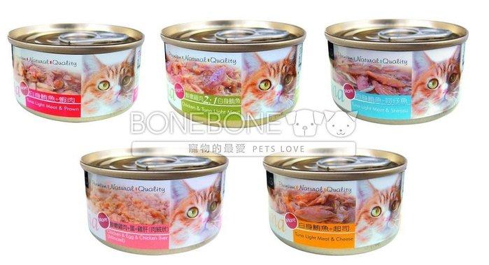 【BoneBone】公司貨附發票 台中歡迎自取 SEEDS惜時 聖萊西 Tuna愛貓天然食貓罐 70G 多種口味 貓罐