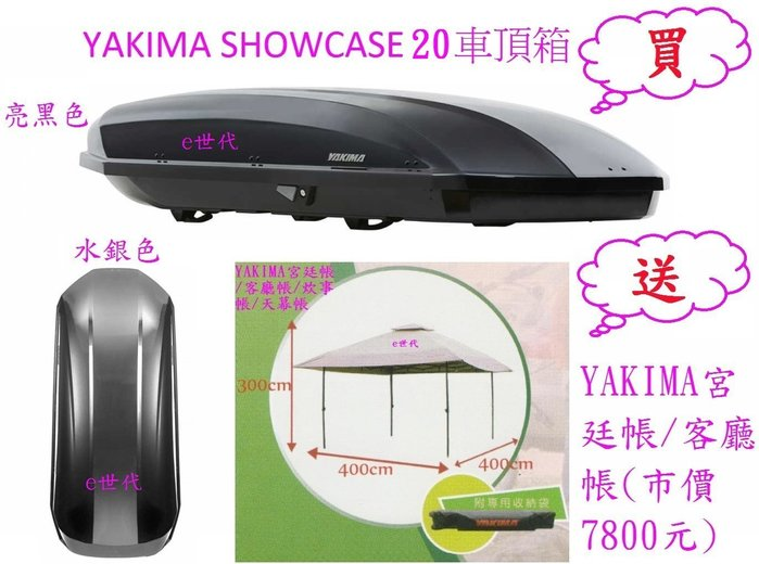 e世代YAKIMA SHOWCASE 20車頂行李箱ANTHRACITE亮黑色566公升凱仕行李箱雙邊開車頂箱送宮廷帳