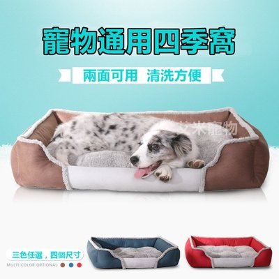 【艾米】寵物通用四季窩L號 寵物窩/寵物床/睡墊/睡床/狗墊/貓墊/狗床/貓床 /狗窩/貓窩/床窩/寵物睡窩/寵物墊