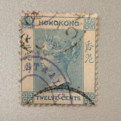 香港郵票 維多利亞女王 Queen Victoria  (12)