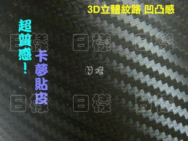 《日樣》3D立體紋路卡夢碳纖維貼紙 透氣卡夢貼紙 100*152CM(*高質感仿真版)黑/白