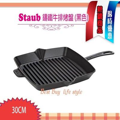 法國 STAUB 鑄鐵 牛排烤盤 單柄牛排鍋  (黑色)  30 x30cm   現貨 ~