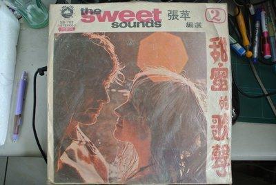 LP 黑膠唱片 ~ 甜蜜的歌聲 2 張苹 編選 ~ 1971 山水 SB-702 無IFPI
