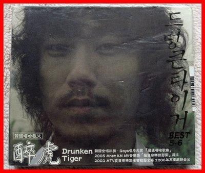 ◎2006全新CD未拆!韓國嘻哈教父-醉虎-Drunken Tiger-BEST 5-6-精選- 緊急狀況-等14首排行