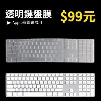 Apple 有線鍵盤膜 只要$99元呦 透明 防塵 防水 iMac/Mac Mini 鍵盤【艾斯奎爾】