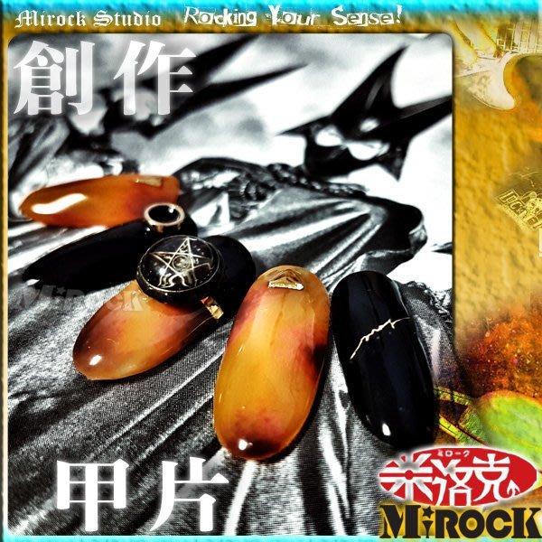 MIROCK米洛克》新品!Mizuki創作彩繪假指甲片【琥珀惡魔】專業造型美甲成品貼片訂製|搖滾龐克哥德個性風格