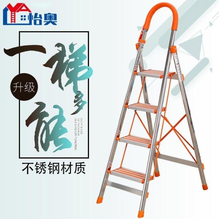 不銹鋼人字梯家用摺疊梯子四步五步梯伸縮加厚樓梯加固多功能