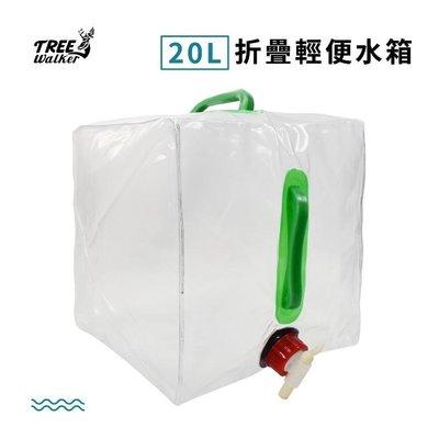 【Treewalker露遊】20L折疊輕便水箱 手提水袋 儲水袋 儲水桶 方型水袋 20公升透明水袋 水壺 露營用品配件