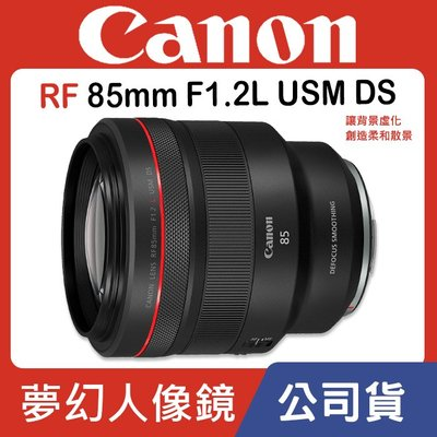 【補貨中0814】CANON RF 85mm f/1.2L USM DS 公司貨