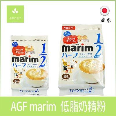 《半熟に菓子》日本零食 AGF marim 低脂奶精粉 新北市