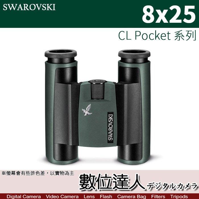 【數位達人】SWAROVSKI 施華洛世奇 CL Pocket 系列 8x25 雙筒 望遠鏡 / 原裝進口 一年保固