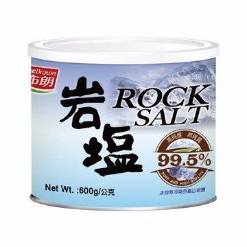紅布朗 岩鹽(600g/罐)〔生活百坊〕