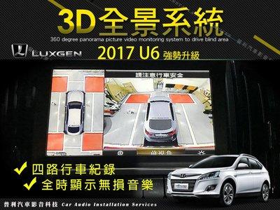 普利汽車影音科技 LUXGEN U6 升級3D無光版 AVM 360度 環景 停車輔助系統 四路行車紀錄 納智捷 台中市