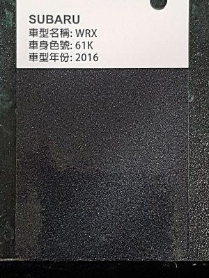 艾仕得(杜邦)Cromax 原廠配方點漆筆.補漆筆 SUBARU全車系 顏色:騎士灰 色號:61K