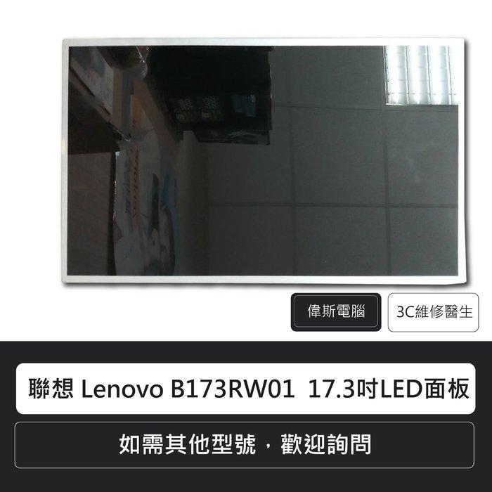 ☆偉斯電腦☆ 聯想 Lenovo B173RW01  17.3吋LED面板液晶螢幕總成
