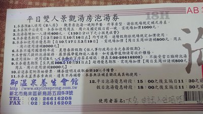 烏來御溫泉會館 景觀湯房18H兩人住宿券已