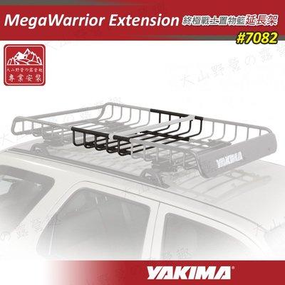 【大山野營】安坑特價 YAKIMA 7082 Megawarrior Extension 終極戰士置物籃延長架 行李盤
