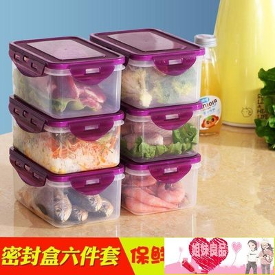 冰箱收納盒廚房塑膠保鮮盒套裝微波爐飯盒便當盒雞蛋收納盒密封盒