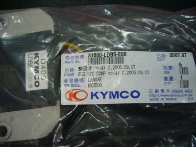 MXU 500 LDB5 光陽 原廠 整流器 新勁戰/勁戰/GTR 三相車種皆可改裝